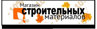 Магазин стройматериалов: стройматериалы по оптовым ценам, доставка, склады по Москве и области, акции и скидки, офис Мытищи