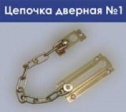 Цепочка дверной №4 РВ золото
