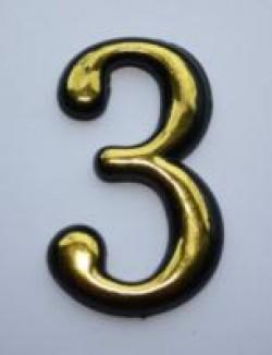 "Цифра дверного номера ""3"" золото самоклеющ h=5 см.(3000/100)"