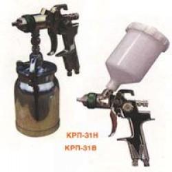 Краскораспылители пневматические ручные (HVLP) КРП-31В, КРП-31Н
