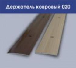 Держатель ковра 020 1000х40мм мат.бронза