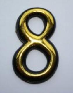 "Цифра дверного номера ""8"" золото самоклеющ h=5 см.(3000/100)"